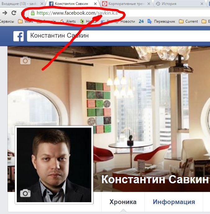 Facebook профиль возможности