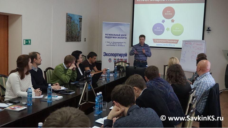 Комплексные бизнес-семинары по ВЭД в Томске, день 1, Организация отдела ВЭД