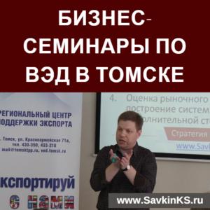 Семинары в торгово-промышленной палате Томска