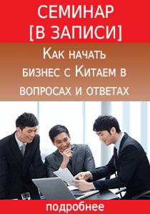 Магазин корпоративных тренингов Бизнес-Курс, Как начать бизнес с Китаем