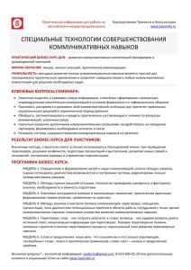thumbnail of communication-promotion-flyer