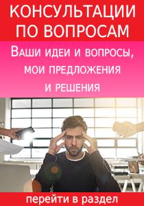 Индивидуальные консультации от Константина Савкина
