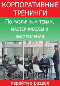 Корпоративные тренинги от Константина Савкина и бизнес-семинары