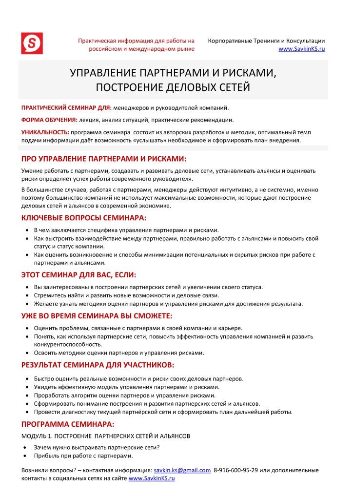 thumbnail of partner-risk-promotion-flyer