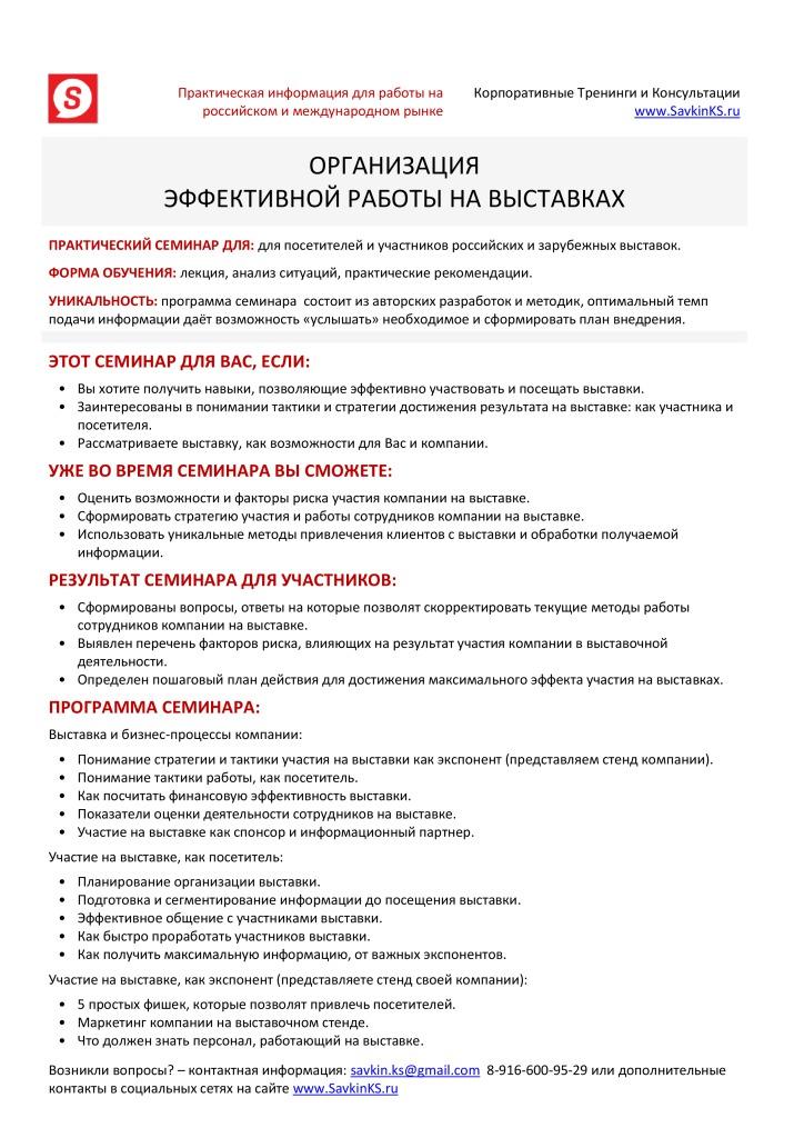 thumbnail of vistavka-promotion-flyer