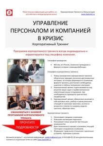 Корпоративный Тренинг - Управление в Кризис, антикризисное управление