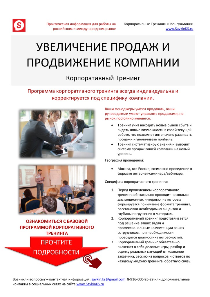 thumbnail of sales-trening