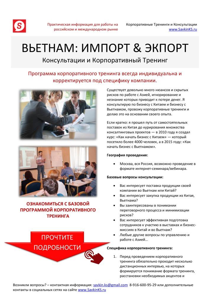 Бизнес с Вьетнамом: Импорт и Экспорт, консультации и корпоративный тренинг