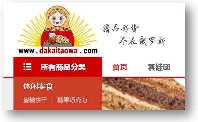 DAKAITAOWA новые возможности для экспорта в Китай