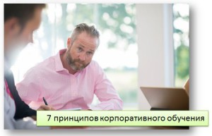 Корпоративное обучение [7 принципов]