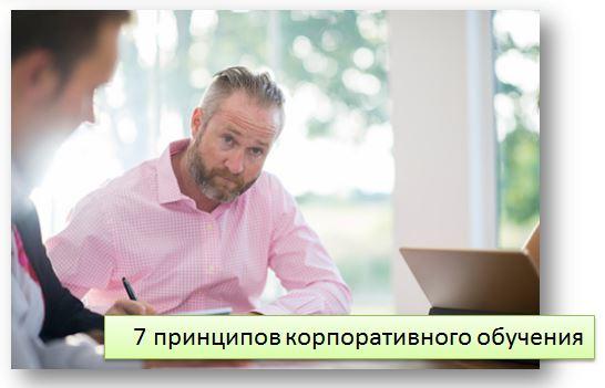 7 принципов корпоративного обучения