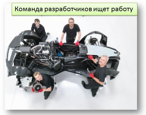 Требуются разработчики беспилотного автомобиля