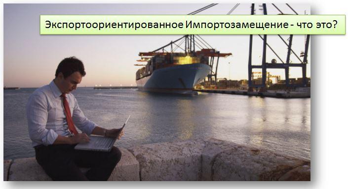 Экспортоориентированное Импортозамещение - что это?