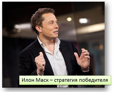 Илон Маск - стратегия победителя