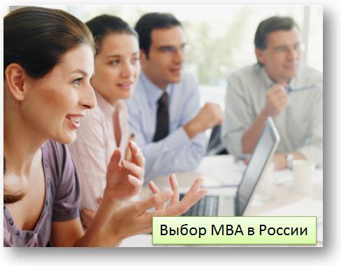 Критерии выбора MBA в России