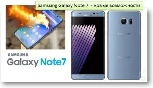 Samsung Galaxy Note 7 как использовать дефект?