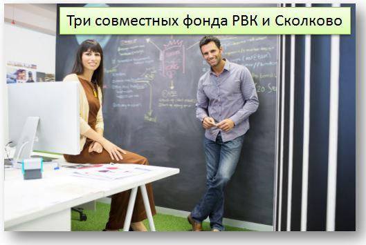 Три совместных фонда РВК и Сколково