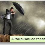 Антикризисное управление и Управление в кризис
