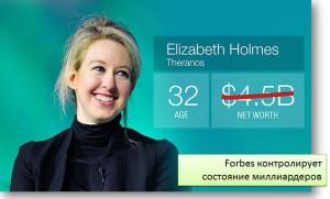 Forbes контролирует состояние миллиардеров