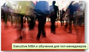 Выставка Executive MBA и обучение для топ-менеджеров