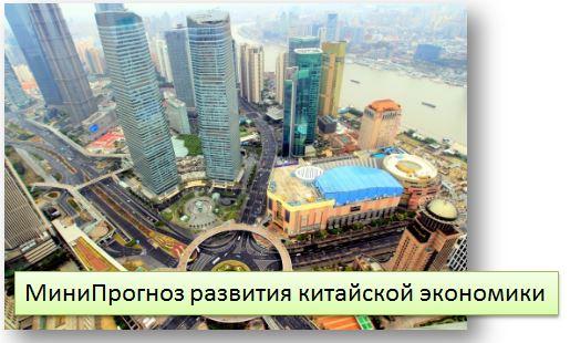 МиниПрогноз развития китайской экономики