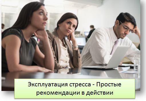 Эксплуатация стресса - Простые рекомендации в действии