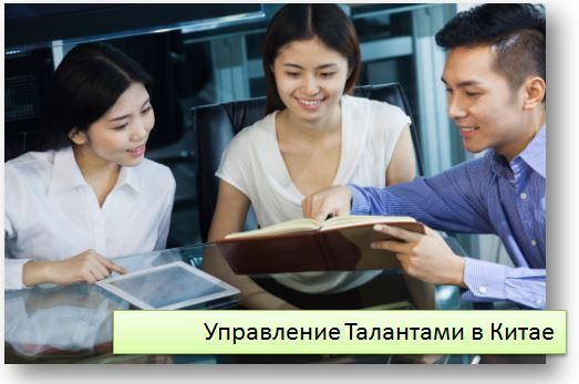 Управление Талантами в Китае