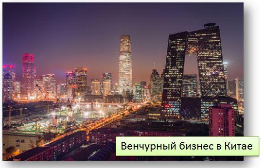 Венчурный бизнес в Китае