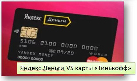 Почему ЯндексДеньги отключили карты Тинькофф