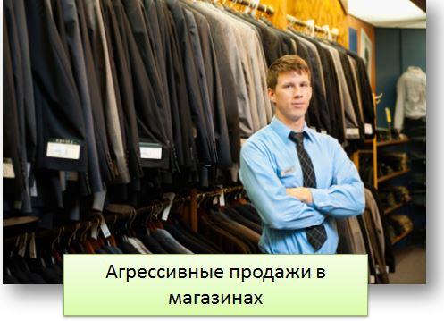 Агрессивные продажи в магазинах