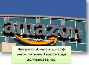 Как глава Amazon Джефф Безос потерял 3 миллиарда долларов за час