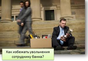 Как избежать увольнения сотруднику банка