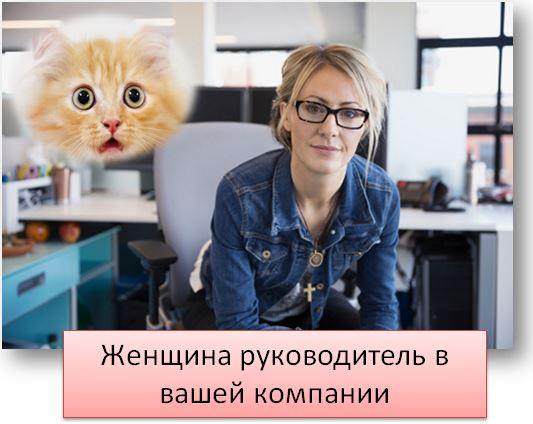 Женщина руководитель в вашей компании