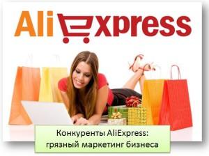 Конкуренты AliExpress: грязный маркетинг бизнеса