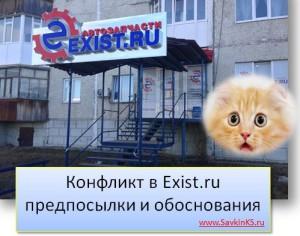 Конфликт в Exist.ru предпосылки и обоснования
