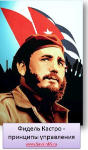 Фидель Кастро - принципы управления
