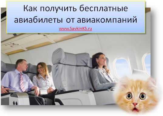 Как получить бесплатные авиабилеты от авиакомпаний