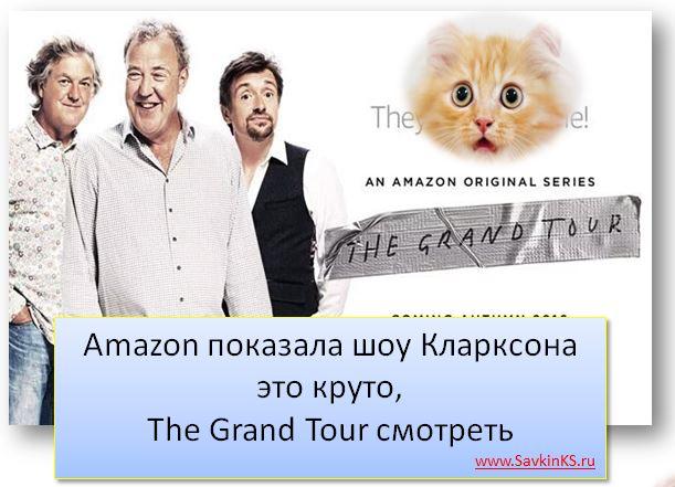 Amazon показала шоу Кларксона это круто, The Grand Tour смотреть
