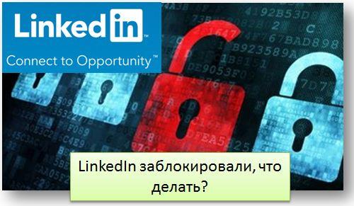 LinkedIn заблокировали, что делать?