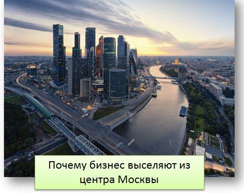 Почему бизнес выселяют из центра Москвы