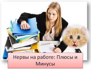 Нервы на работе: Плюсы и Минусы