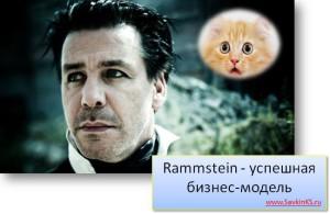 Rammstein - успешная бизнес-модель