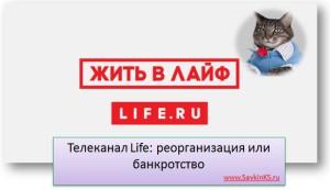 Телеканал Life: реорганизация или банкротство