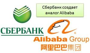 Сбербанк создает аналог Alibaba