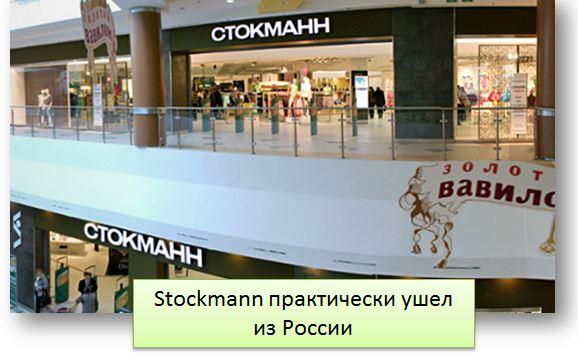 Stockmann практически ушел из России