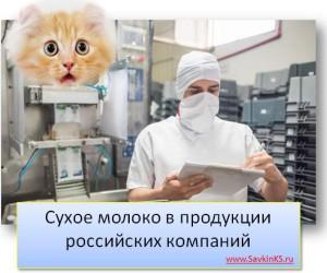 Сухое молоко в продукции российских компаний