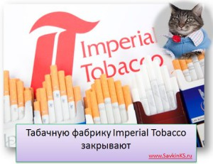 Табачную фабрику Imperial Tobacco закрывают