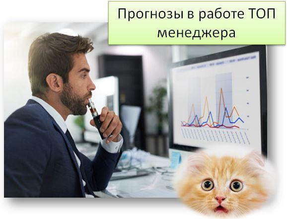 Прогнозы в работе ТОП менеджера