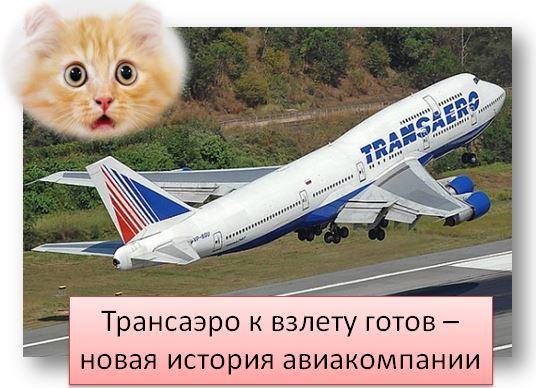 Трансаэро к взлету готов – новая история авиакомпании
