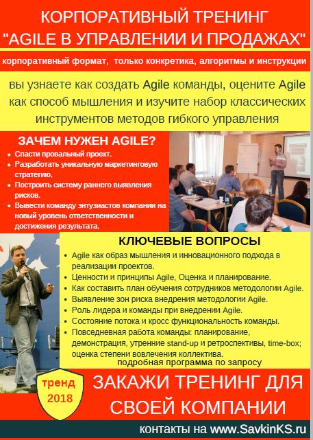 Методы гибкого управления тренинги Agile